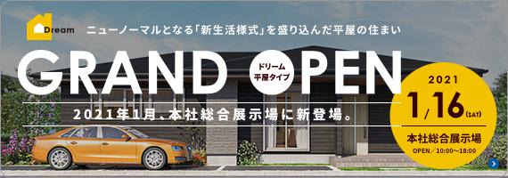バナー:ニューノーマルとなる「新生活様式」を盛り込んだ平屋の住まい
