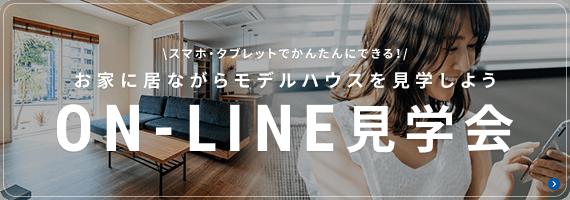 バナー:オンライン見学会