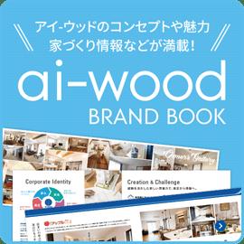 バナー:アイ-ウッド BRAND BOOK