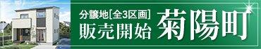 分譲地[全3区画]販売開始 菊陽町