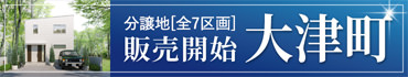 分譲地[全7区画]販売開始 大津町