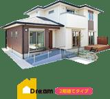 Dream 2階建てタイプ