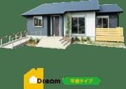 Dream 平屋タイプ
