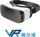 VR展示場