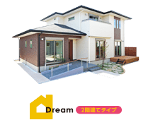 商品ラインナップ:Dream 2階建てタイプ