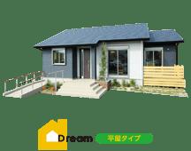 商品ラインナップ:Dream 平屋タイプ