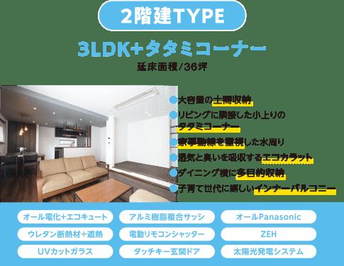 2階建てタイプ 3LDK+タタミコーナー