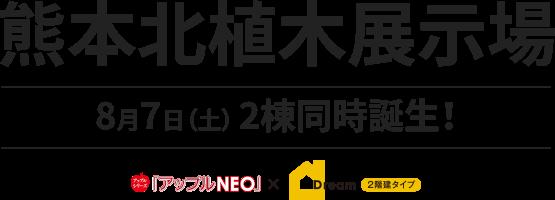 熊本北植木展示場8月7日(土) 2棟同時誕生!