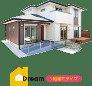 ラインナップ:Dream 2階建てタイプ