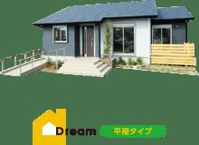 ラインナップ:Dream 平屋タイプ