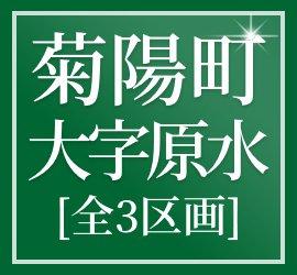 菊陽町大字原水[全3区画]