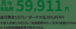 月々支払例 59,911円