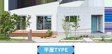 シンプルNEO 平屋TYPE:イメージ画像