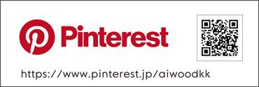 アイ-ウッドのSNS:Pinterest