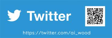 アイ-ウッドのSNS:Twitter