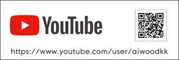 アイ-ウッドのSNS:Youtube