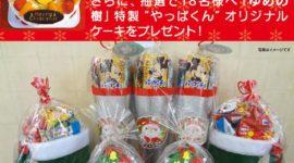 クリスマス★キャンペーン