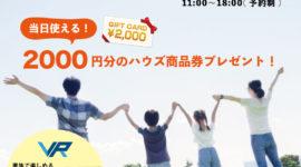 「家づくり無料相談会」in how's熊本