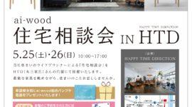 オシャレ家具とコラボ!住宅相談会開催!
