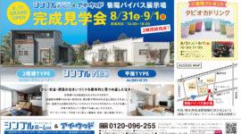 菊陽バイパス展示場、オープンイベント第2弾!