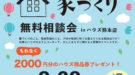 家づくり無料相談会 in ハウズ熊本店