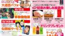 オープン2周年記念フェア開催!!
