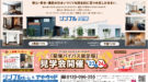 菊陽バイパス展示場、秋の見学会開催!