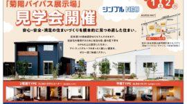 菊陽バイパス展示場、初春見学会開催!