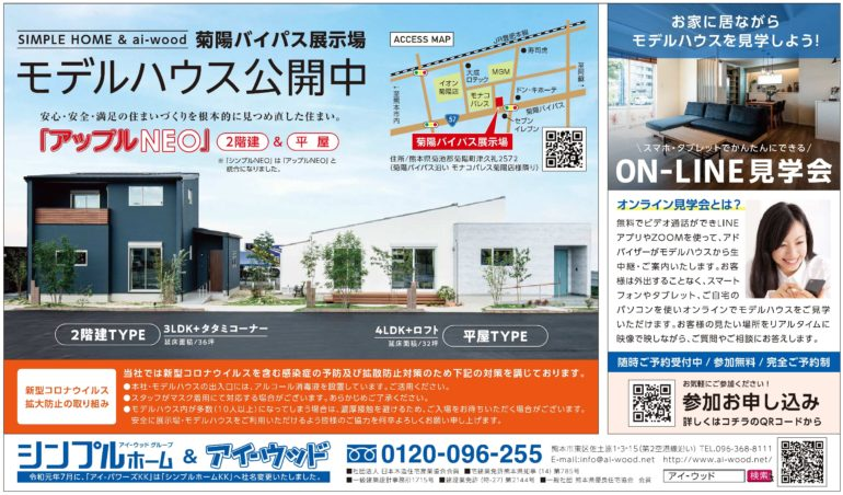菊陽バイパス展示場広告