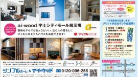 宇土シティモール展示場でモデルハウス見学会開催!