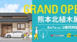 熊本北植木展示場がいよいよグランドオープン!