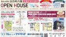 即入居可!!人気のモデルハウス「BEST ONE」イベント開催のお知らせ!