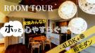 「熊本の注文住宅」和モダンなモデルハウスをご紹介!